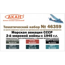 AKAN 46359 Naval aviation of the USSR since 1945 (L)
