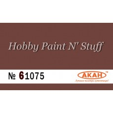 AKAN 61075 Primer Red Brown (faded), primer for guns, auto, motorcycle, armoured vehicles, equipment, etc.